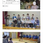 26年お楽しみ会_page001