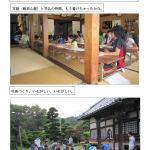 26年寺に泊ろう_page001